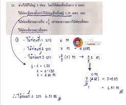 เฉลยข้อสอบโอเน็ต คณิตศาสตร์ ม.3 ปี 62 อัตนัย ข้อ 21-25 - Akara Channel  [อัครชาแนล]