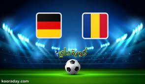 مشاهدة مباراة ألمانيا ورومانيا بث مباشر اليوم في التصفيات الأوروبية لكأس  العالم