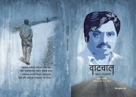 book cover by bimbisar kadam at com vatchal marathi book cover page