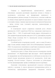 Реферат на тему Анализ рынка ириса в России и г Кирове docsity  Это только предварительный просмотр