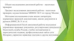 Понятие и виды налоговых проверок в РФ презентация онлайн Объект исследования дипломной работы налоговые проверки Предмет исследования дипломной работы налоговые проверки осуществляемые МИФНС №31 по городу