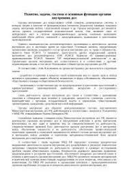 Понятие задачи система и основные функции органов внутренних дел  Понятие задачи система и основные функции органов внутренних дел реферат 2011 по праву скачать