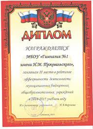Гимназия им Н М Пржевальского Смоленск ул