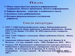 Презентация на тему Общая характеристика процесса  2 1 Общая характеристика