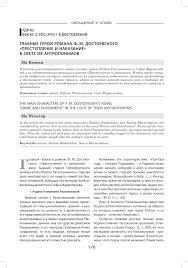 Главные герои романа Ф М Достоевского Преступление и наказание  Показать еще