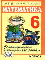 Решебник по Математике для класса А П Ершова ГДЗ  ГДЗ по Математике для 6 класса А П Ершова Самостоятельные и контрольные работы