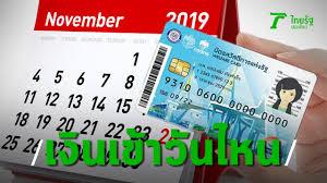บัตรคนจน บัตรสวัสดิการแห่งรัฐ เดือน พ.ย. เช็กวันเงินเข้า เงินคืน 500  แถมส่วนลด