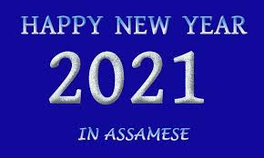 I wish you a great new year! Download Happy New Year 2021 Wishes In Assamese Images Messages Quotes To Share Assam News Live