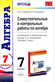 Алгебра класс Самостоятельные и контрольные работы к учебнику  Алгебра 7 класс Самостоятельные и контрольные работы к учебнику Ю Н Макарычева