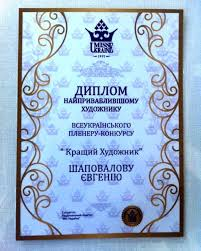 Поздравляем нашего земляка Евгения Шаповалова со званием Лучший  Но победителями конкурса пленэра заслуженно стали наш Евгений Шаповалов и винничанин Владимир Оврах В награду художники получили дипломы памятный значок