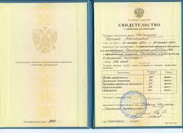 Чистый диплом высшем образовании купить Чистый диплом высшем образовании купить в Москве