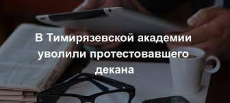 ПГСХА ВКонтакте В Тимирязевской академии уволили протестовавшего декана