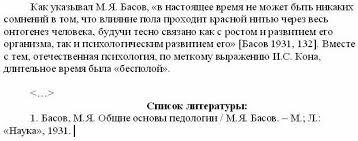 Правила написания рефератов Список литературы располагается в конце всего текста реферата