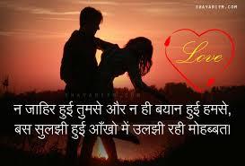 love shayari best love status true