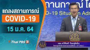 Live] 11.30 น. แถลงสถานการณ์ COVID-19 โดย ศบค. (15 ม.ค. 64) - YouTube