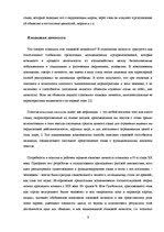 Язык и общество Язык и личность Реферат id  Реферат Язык и общество Язык и личность 9