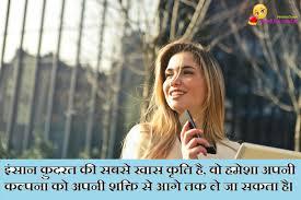 Motivation Quotes In Hindi Student Motivation Quotes In Hindi