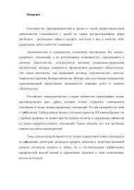 Сравнительная характеристика договора займа и кредитного договора  Договор займа и кредита курсовая 2010 по теории государства и права скачать бесплатно заемщик кредитного обязательства