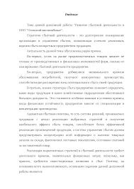 Развитие сбытовой деятельности в ООО Осинский мясокомбинат  Это только предварительный просмотр