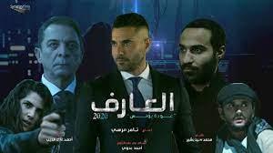فيلم العارف بطولة احمد عز 2021 شاهد قبل الحذف - YouTube