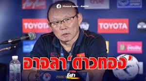ปาร์ค ฮัง ซอ เผยเหตุอาจลา เวียดนาม หลังจบศึกคัดบอลโลก - ข่าวสด