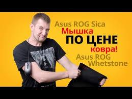 Обзор игровой мыши <b>Asus ROG</b> Sica и <b>коврика Asus ROG</b> ...