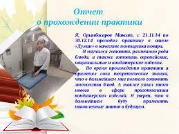 ДУАЛЬНОЕ ОБУЧЕНИЕ ПРЕЗЕНТАЦИЯ слайда 9 Отчет о прохождении практики Я Орынбасаров Максат с 21 11 14 по 30 12