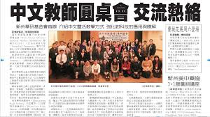 world journal news report about the roundtable