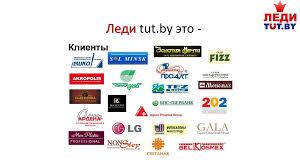 Отчет по организационно экономической практике в ООО ТУТ БАЙ  4