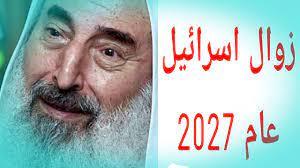 الشيخ أحمد ياسين يتنبأ بزوال #اسرائيل 2027 - YouTube