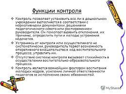 Презентация на тему Муниципальное Бюджетное Дошкольное  5 Функции