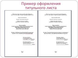 Курсовая работа на заказ ➄ в Санкт Петербурге ✓ помощь в  Титульный лист курсовой работы