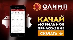 Скачать мобильное приложение букмекерские конторы