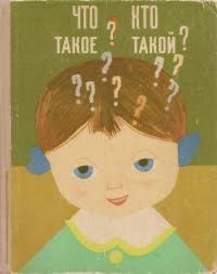 Книга Магистр Рассеянных Наук Левшин Владимир Читать онлайн  Что такое Кто такой
