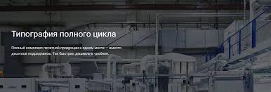 Типография в Воронеже, Полиграфические услуги от <b>Пресс</b> ...