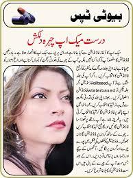 makeup tips beauty tips hair styles beauty cosmetics top urdu magazine urdu novel urdu jokes urdu poetry