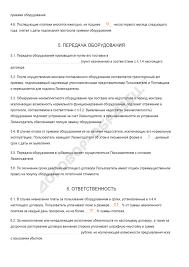Договор лизинга финансовой аренды образец года Договор  Страница 2 Заполненный образец договора лизинга финансовой аренды Страница 3