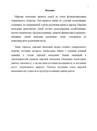 Мировая экономика структура и основные субъекты Контрольные  Мировая экономика структура и основные субъекты 18 01 11