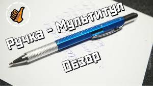 <b>Ручка мультитул</b> - YouTube