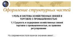 Презентация Требования к оформлению и содержанию дипломных работ  Оформление структурных частей 1 РОЛЬ И СИСТЕМА ХОЗЯЙСТВЕННЫХ СВЯЗЕЙ В ТОРГОВЛ