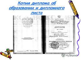 Презентация на тему Профессиональная деятельность воспитателя  3 Копия диплома об образовании и дипломного листа