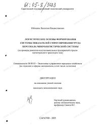 Диссертация на тему Логистические основы формирования системы  Диссертация и автореферат на тему Логистические основы формирования системы показателей стимулирования труда персонала микрологистической системы