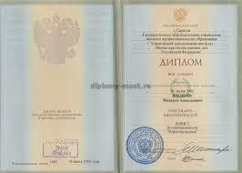 Купить диплом юриста с занесением в реестр Диплом юриста