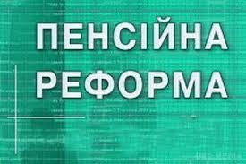 Картинки по запросу нова пенсійна реформа в україні