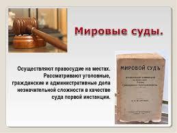 Мировые суды защита прав граждан курсовая работа Все самое  ткани отличающаяся мировые суды защита прав граждан курсовая работа детям 1 5 2