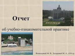 Отчет по практике официанта в ресторане Груз Ру Транспортная  Отчет по практике официанта в ресторане
