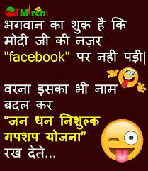 funny jokes in hindi on facebook get