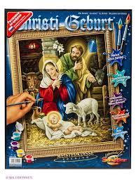 "<b>Набор для раскрашивания</b> ""Рождение Христа"" <b>Schipper</b> 2080256 ..."