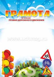 Грамота за знание правил дорожного движения купить по цене  Грамота за знание правил дорожного движения