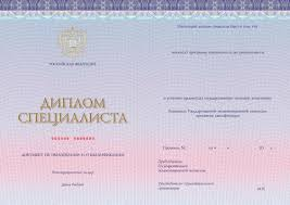 Формы выдаваемых документов Российский новый университет Диплом о высшем образовании с присвоением квалификации специалист jpg Диплом о высшем образовании